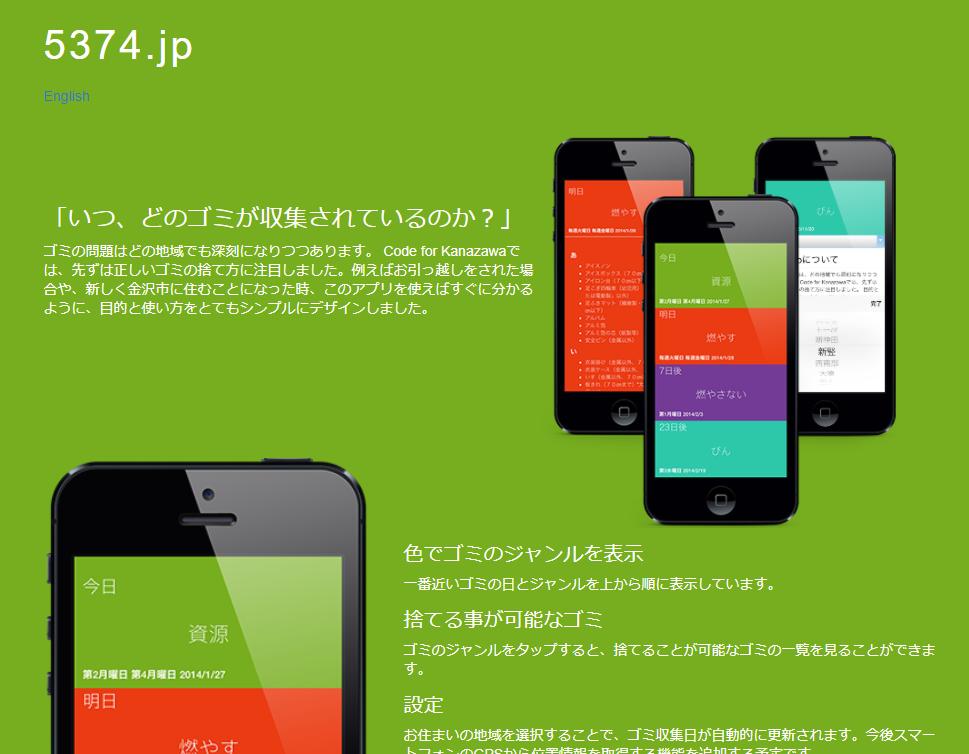 5374.jpサイトトップのスクリーンショット