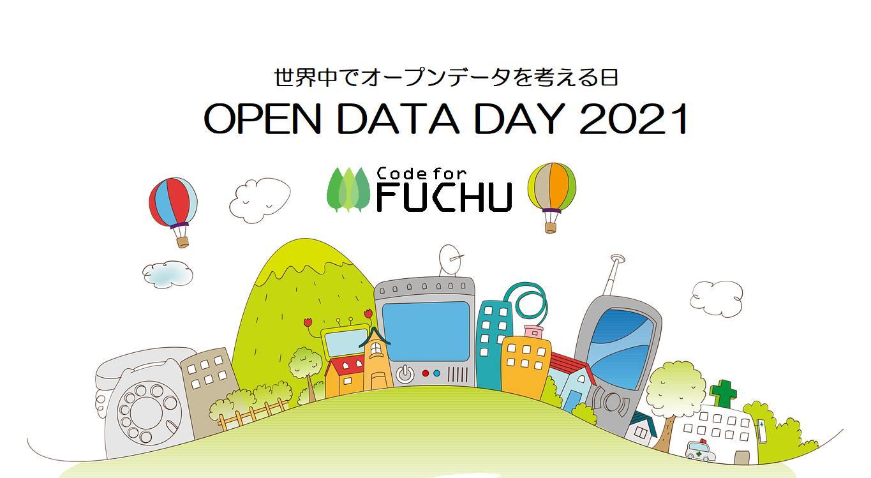 OPEN DATA DAY 2021 オープンデータを学ぼう